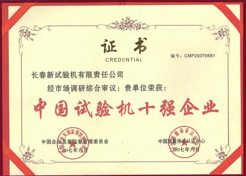 中国试验机十强企业证书