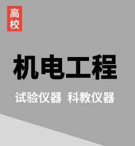 (高校)机电工程专业科教/试验仪器