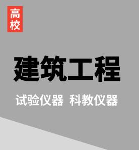 (高校)建筑工程专业科教/试验仪器