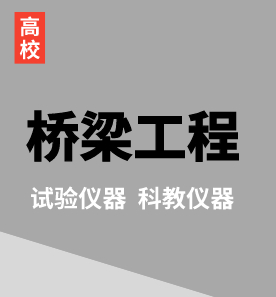 (高校)桥梁工程专业科教/试验仪器